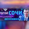 Aist Group Sochi-Недвижимость Сочи