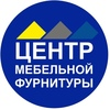 Центр Мебельной Фурнитуры (Пермь)