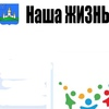 Gazeta Nasha-Zhizn