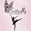 Школа танцев «Butterfly»