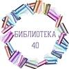 Библиотека 40