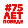 Интернет-акция #75ЛЕТПОБЕДЕ_96 (флешмоб)