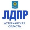 Астраханская область — ЛДПР
