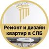 Ремонт и дизайн от частных мастеров СПб