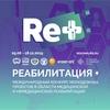 Международный конкурс «Реабилитация +»