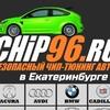 CHIP96.RU - чип тюнинг авто в Екатеринбурге