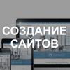 Разработка сайтов создание сайтов под ключ