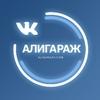 Купоны и промокоды AliExpress - Алигараж