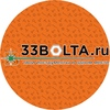 33bolta.ru - магазин инструмента и крепежа
