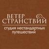 Турагентство ВЕТЕР СТРАНСТВИЙ  г. Саранск