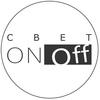 SvetOnOff | магазин стильного освещения
