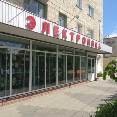 Магазин-Электроника Фролово, Фролово