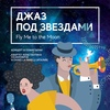 14.02 | Джаз в Планетарии «Fly Me to the Moon»