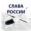 """ВКДТ «СЛАВА РОССИИ"""""""