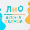 """Детская трикотажная одежда """"ЛиО"""""""