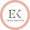 Салон красоты Екатерины Куркиной | Петрозаводск