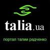 """""""ТАЛИЯ"""" - Информационный портал"""