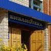 Библиотека им. Н.С. Байтерякова