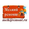 Melkij Remont