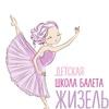 Детская школа БАЛЕТа и танцев «Жизель» Казань