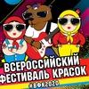 Всероссийский фестиваль красок – Нижневартовск