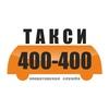 Такси 400-400 Калуга