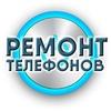 Ремонт телефонов Москва