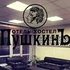 Pushkin Pushkin-Otel