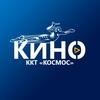 ККТ Космос - Кинотеатр Екатеринбург
