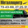 Металлоцентр - металлопрокат в Ульяновске.