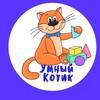Магазин игрушек Умный Котик