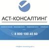 "ООО ""АСТ-Консалтинг"": всё о госзаказе!"