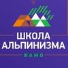 ШКОЛА АЛЬПИНИЗМА | Мурманск