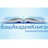 БашАкадемКнига (книги, канцтовары, открытки)