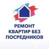 Ремонт квартир в Омске | без посредников