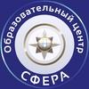 СФЕРА   Образовательный центр
