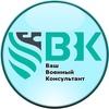 ВВК Юридическая защита призывников Кузбасс