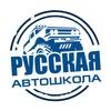 ★ Русская Автошкола ★ Москва
