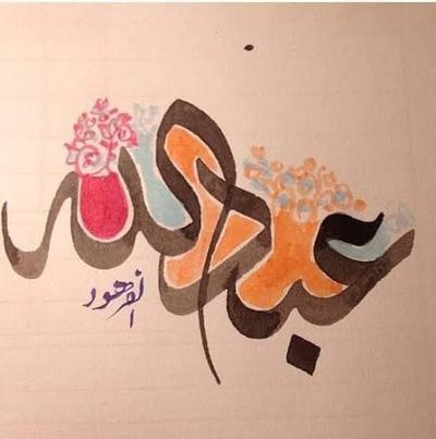 عبدالله-إبراهيم محمد