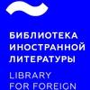 Библиотека иностранной литературы