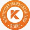 """Пивоваренный завод """"Крафт""""!"""