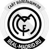 Real-Madrid.ru | Реал Мадрид
