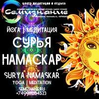 Сурья Намаскар | Surya Namaskar