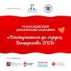 Донорский марафон «Достучаться до сердец»
