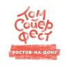 Том Сойер фест в Ростове-на-Дону