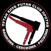 ПУТАН КЛУБ - PUTAN CLUB