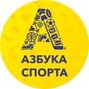 Футбольная школа АЗБУКА СПОРТА | Сургут