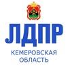 Кемеровская область - ЛДПР