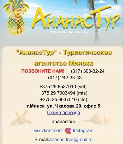 Кристина Ананастур, Минск