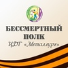 "Бессмертный полк ЦДТ ""Металлург"""